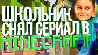 Школьник снял сериал в MineCraft (Майнкрафт) #3