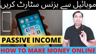 Zero Investment Business Ideas | Passive Income Business Ideas | How to Make Money Online