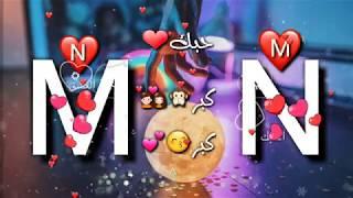 حرف M N طلب مشتركين اغنيه حبك كبر كبر اغاني الحب Youtube