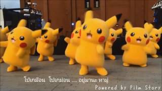 โปเก๊ม๊อน โปเกม่อน Pikachu lyrics parody ปิก้าจู ซับไทยนรก