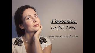 ГОРОСКОП на 2019 ГОД. РЫБЫ.