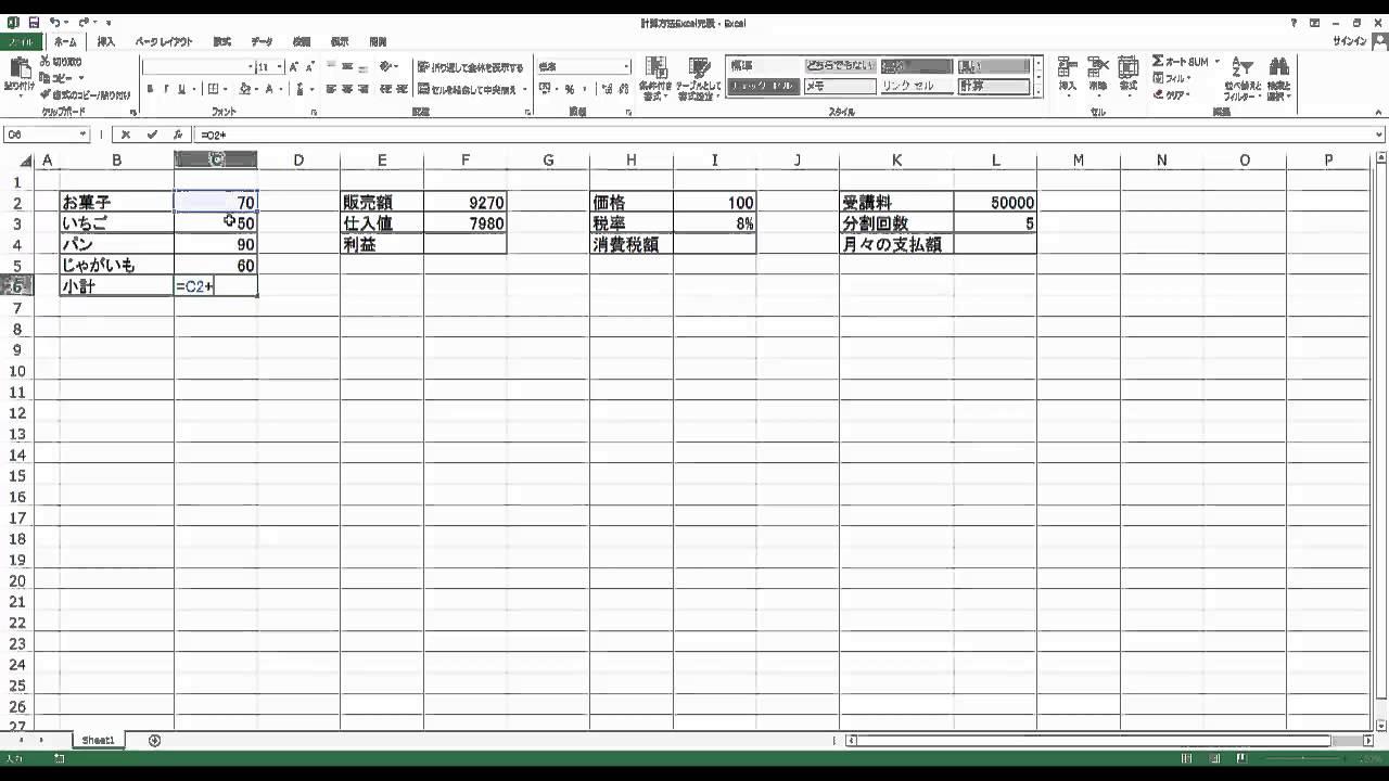 エクセル 計算 式 足し算 【エクセルで足し算】エクセルを使った足し算の簡単なやり方、数式、...