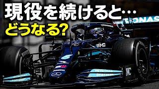 【F1 2021】最強メルセデスのハミルトンが引退せず現役を続行するとどうなるのか?