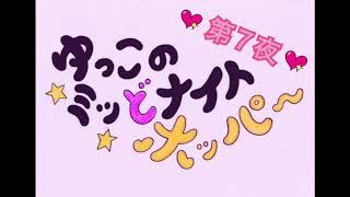 ラジオ♡第7夜♡ゆっこのミッどナイトホッパー