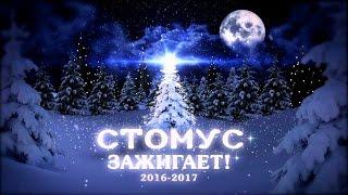 """Новогодний корпоратив """"СТОМУС"""" 2016-2017"""
