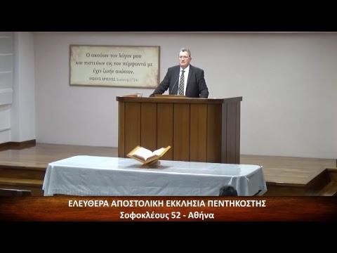Επιστολή Α΄ προς Κορινθίους κεφ. ι΄ (10) 1-12 // Θύμιος Τριανταφύλλου