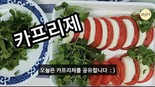 [카프리제] 예쁜요리 쉬운요리 다이어트식품 토마토 카프…