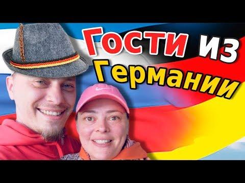 Переезд из Германии в Россию? / Встреча с подписчиками / Гости из Германии