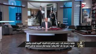كل يوم - رئيس مجلس إدارة الشركة العربية للعمارة والفنون يزايد بـ 200 ألف جنيه على تي شيرت رونالدو