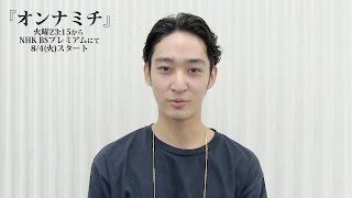 プレミアムよるドラマ 「オンナミチ」 北方治 役 火曜23:15〜 NHK BSプ...