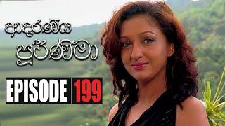 Adaraniya Purnima | Episode 199  ආදරණීය පූර්ණිමා Thumbnail