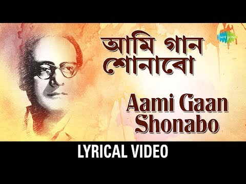 Ami Gaan Shonabo with Lyric | আমি গান শোনাবো | Hemanta Mukherjee