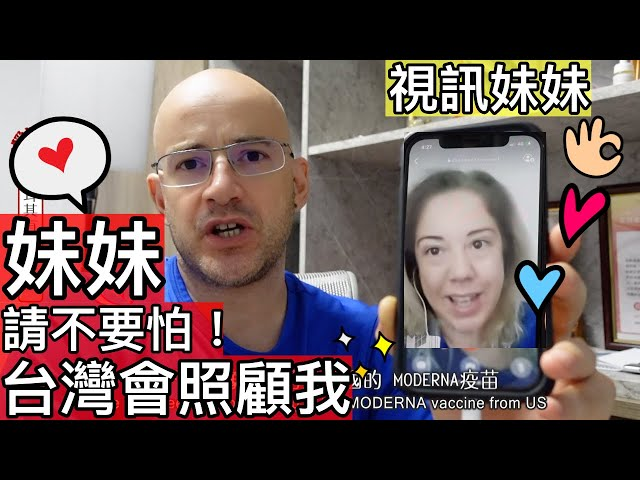 妹,不用擔心!☺️ 我在台灣很安全❤️ 【PLEASE DON'T WORRY !WE ARE SAFE IN TAIWAN🇹🇼】#天佑台灣