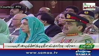 PM Imran Khan at 72nd Independence Day Flag Ceremony | SAMAA TV | 14 August 2019
