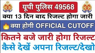 Up police result date 2019/Up police cutoff/क्या 13 दिन बाद रिजल्ट होगा जारी/Up police result