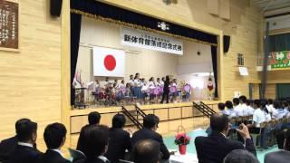 八代市立第四中学校 新体育館落成式 吹奏楽部演奏