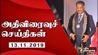 அதிவிரைவு செய்திகள்: 13/11/2019 | Speed News | Tamil News | Today News | Watch Tamil News