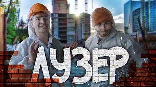 ЛУЗЕР - ВЕДРО ОПАРЫШЕЙ / Новый сезон / 10 серия