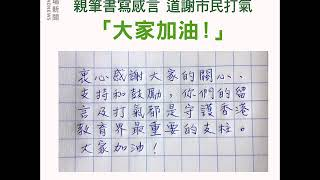 Publication Date: 2020-10-10 | Video Title: 九龍塘宣道小學教師  寄語香港人加油   !