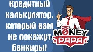 MoneyPapa: Кредитный калькулятор(О мой Бог, почему я не знал этого 20 лет назад, когда заканчивал универ?! Загрузить Кредитный Калькулятор..., 2017-01-19T18:20:06.000Z)