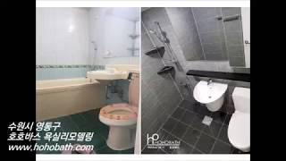 [욕실 인테리어] 수원시 영통구 욕실 리모델링 &…