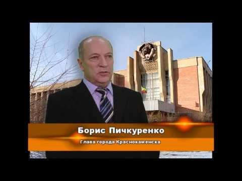 Краснокаменск: Будем строить дороги и укрупняться