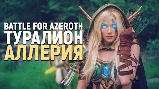 Туралион и Аллерия в Битве за Азерот! | Wow: Battle for Azeroth