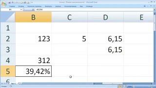 как ... считать проценты в Excel