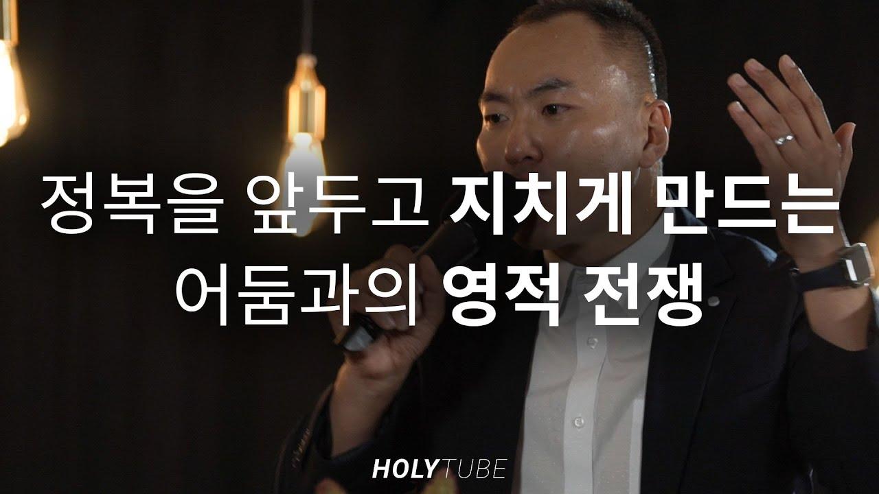[KAM 목요저녁모임] 지치게 만드는 어둠과 영적 전쟁하여 정복하라 - 박영광 목사