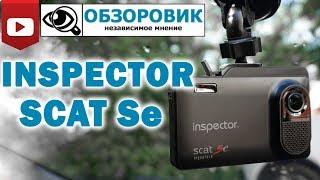видео Inspector SCAT Se