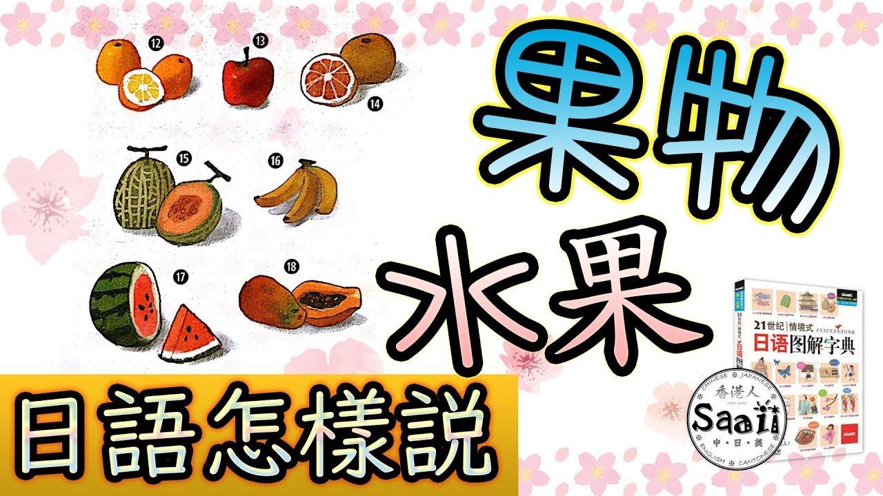 日文怎樣說   果物 水果   21世紀情境式日語圖解字典   一起學單詞   日文參考書   Saaii 沙兒 - YouTube