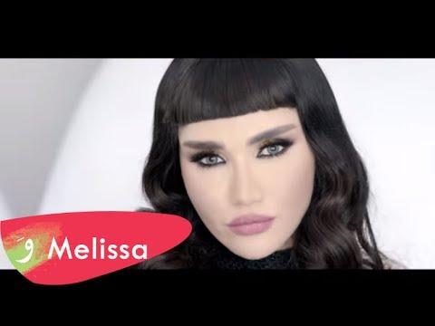 Melissa - Aghla Men Ouyouni Ft Rob Dollaz (Oh Baby do you love me) / ميليسا - أغلى من عيوني