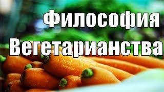 Философия вегетарианства (День 1/2). Почему нельзя есть мясо? Аннада. Ретрит в Испании. 04.06.2018