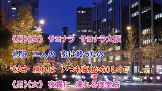 サヨナラ大阪(菅野ゆたか&喜多村ともみ)♪♪COVER