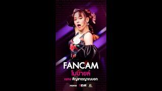 สัญชาตญาณบอก - โมบายล์ [FanCam] วันซ้อมใหญ่ | 4EVE Girl Group Star