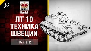 ЛТ 10 - Техника Швеции - Часть 2 - Будь Готов! - от Homish [World of Tanks]