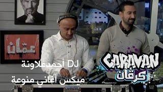 ميكس أغاني منوعة - أحمدعلاونة DJ