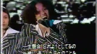 "Smokey Mountain: ""Leave Me Forever"" at Kyoto Music Festival 1994"