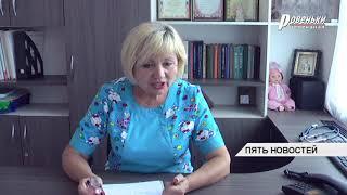 Тиждень підтримки грудного вигодовування в Ровеньках