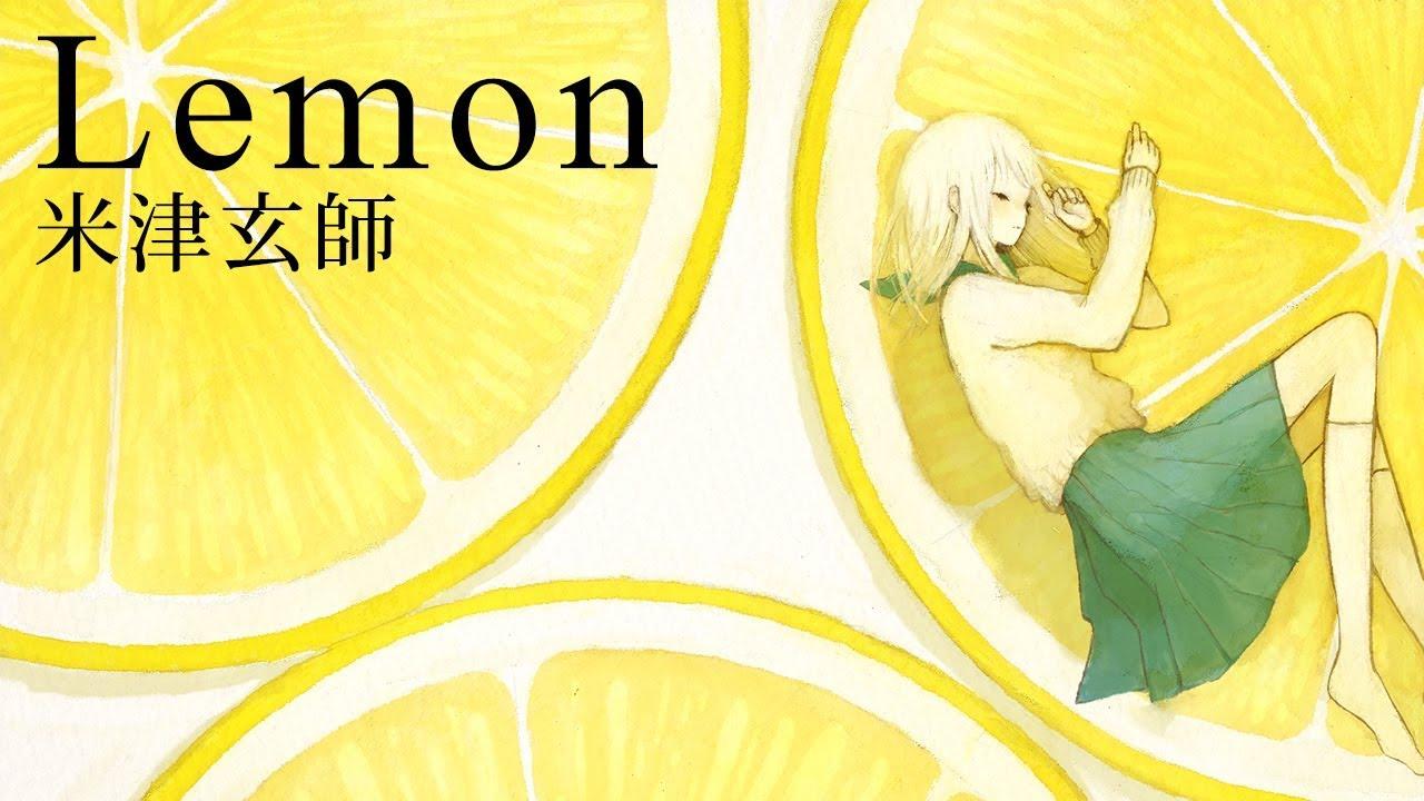 玄 lemon 米津 師