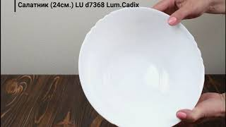 Салатники Luminarc Cadix D7368. Видеообзор от iPosuda.