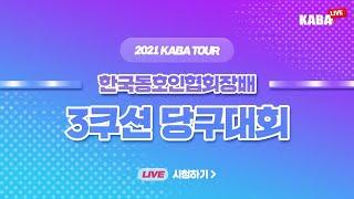 2021 KABA TOUR 한국동호인협회장배 3쿠션 당…
