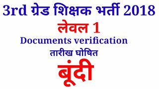 Reet 2018 Documents verification date announce Bundi बूंदी