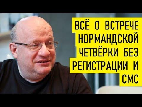 ГТС и встреча Нормандской четверки. Дмитрий Джангиров