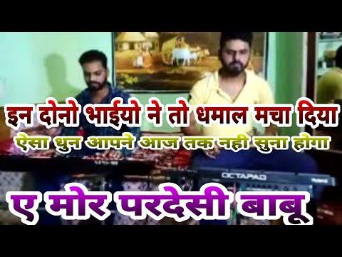 A Mor Pardesi Babu   Instrumental   Sambalpuri Song   2020 By Manoj Yadaw & Goldy Yadaw