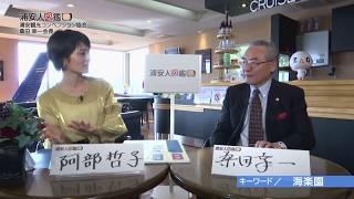 今回のゲストは浦安観光コンベンション協会の桑田幸一会長。 浦安がまだ...