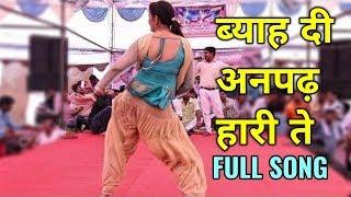 Byah Di Anpadh Hari Te    Desi Bajao    Full Haryanvi Ragni Song-1080p