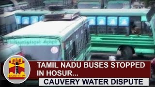 Cauvery Water Dispute : Tamil Nadu Buses stopped in Hosur | Thanthi TV
