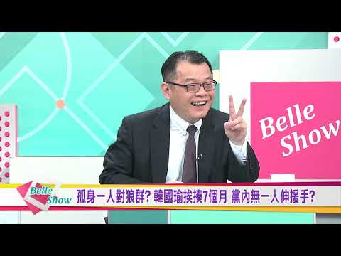 李佳芬之怒! '傷害韓國瑜是國民黨同志' 韓:那都是過去 國民大會 20190307 (預告)