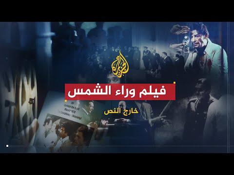 خارج النص- فيلم -وراء الشمس- للمخرج محمد راضي  - 20:54-2019 / 7 / 14